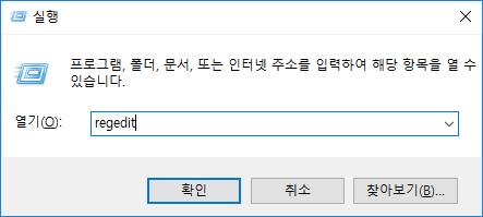 윈도우10 넘버락 컴퓨터 부팅 시 자동 활성화하기