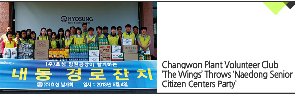 Changwon Plant Volunteer Club 'The Wings' Throws 'Naedong Senior Citizen Centers Party'
