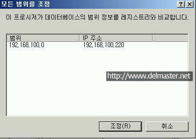 DHCP 조정