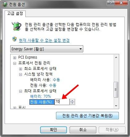 윈도우 자체 기능으로 노트북 팬소음 줄이는 설정 방법