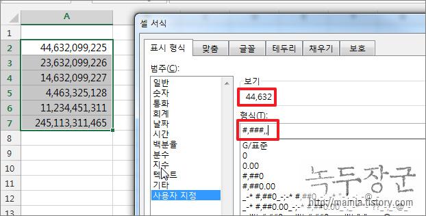 엑셀 Excel 숫자가 큰 단위 줄여서 표현하는 방법