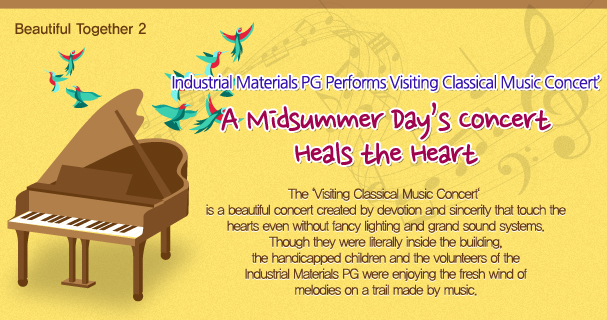 Industrial Materials PG Performs 'Visiting Classical Music Concert' A Midsummer Day's Concert Heals the Heart
