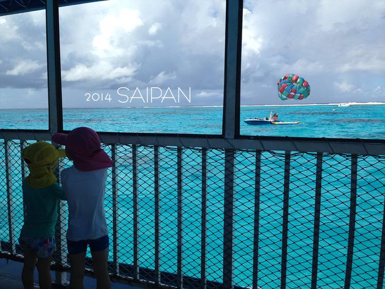 사이판가족여행후기 '마나가하섬'을 떠나다13