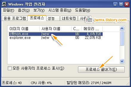 ctfmon.exe 삭제 방법