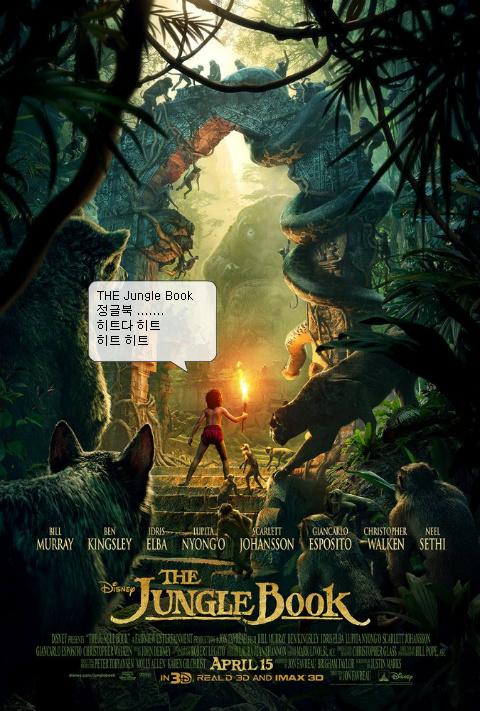 정글북 (The Jungle Book 2016)
