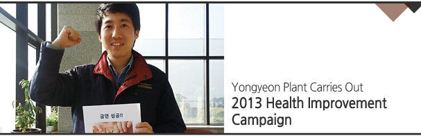 Yongyeon Plant Carries Out 2013 Health Improvement Campaign