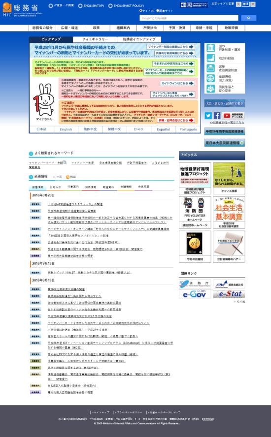 일본 총무성 홈페이지