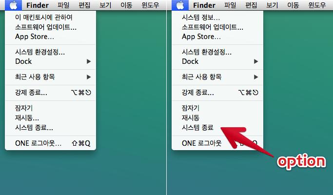 [간단한 팁] 맥을 가장 빠르게 재시동∙잠자기∙종료시키는 방법 [OS X 10.9.2 개정판]