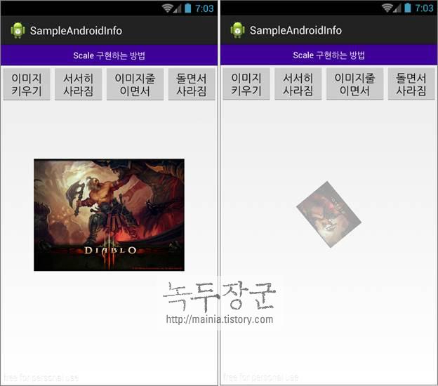안드로이드(Android) 애니메이션(Animation) scale 이용해서 구현하는 방법