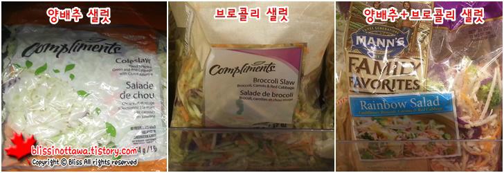 초간단 양배추 샐러드 황금레시피! 북미 사이드메뉴 콜슬로(Coleslaw)