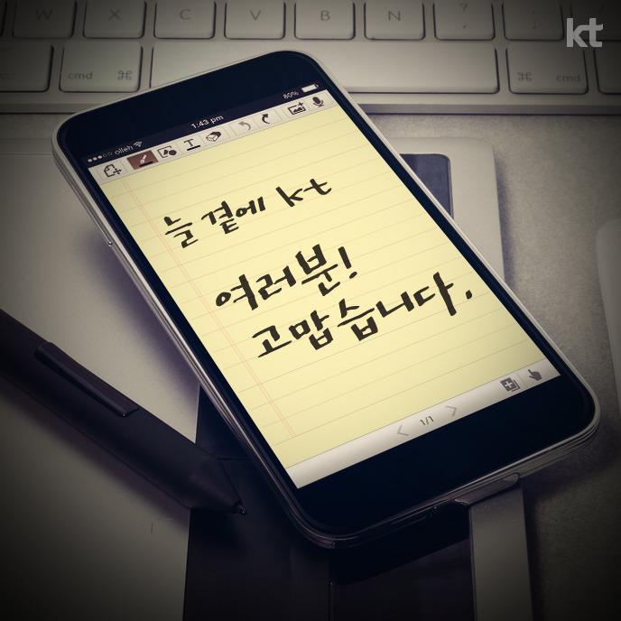 늘곁에 kt 블로그 50만 방문자 축하 이벤트