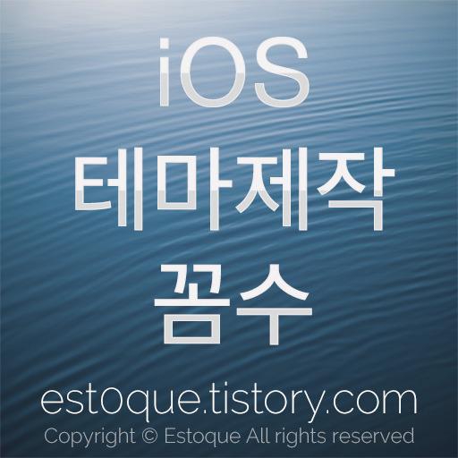 iOS 테마 제작 꼼수
