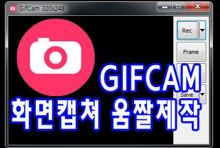 GIFCAM_움짤_짤방_GIF만들기_움직이는사진_움직이는GIF_reddreams