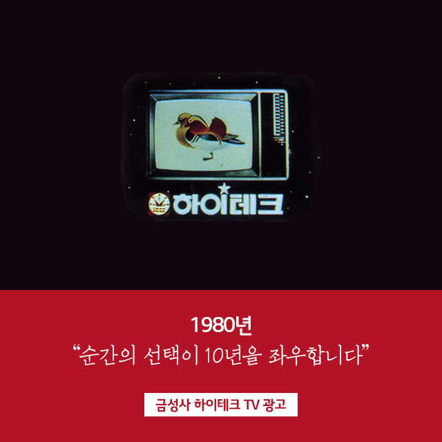 """창립 70주년 맞은 최고의 LG 광고 카피는? """"사랑해요, LG"""""""