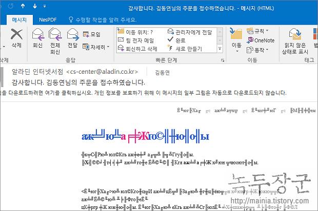 아웃룩(Outlook) 메일 내용이 인코딩 오류로 깨져서 안보일 때