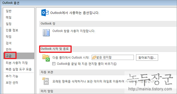 아웃룩 Outlook 시작과 함께 일정 화면을 바로 표시하는 방법