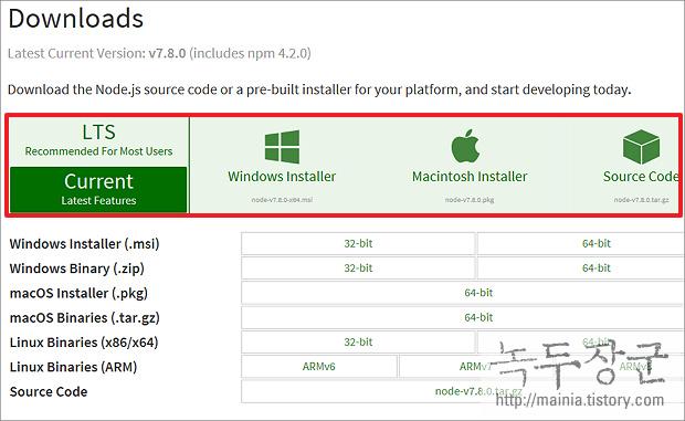 윈도우 자바스크립트 구동 서버 Node.js 사용하는 방법