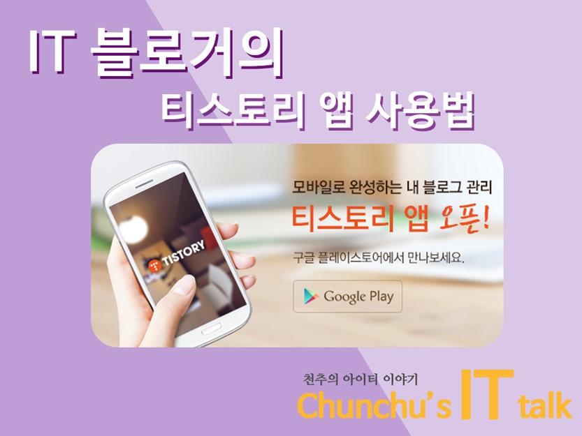 IT 블로거의 티스토리 앱 사용법 (아이폰 6 플러스 기준)
