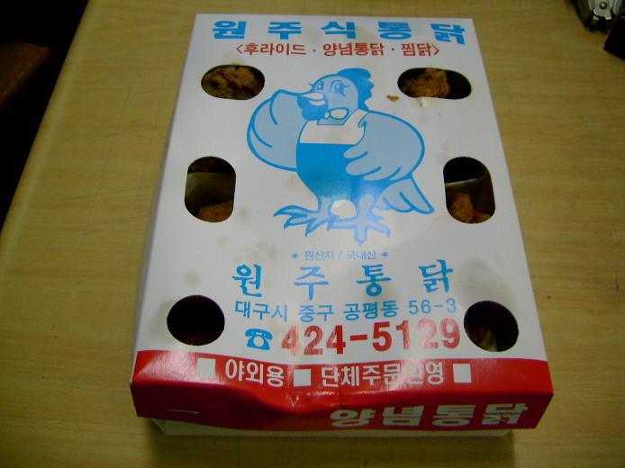 원주통닭 대구3대통닭