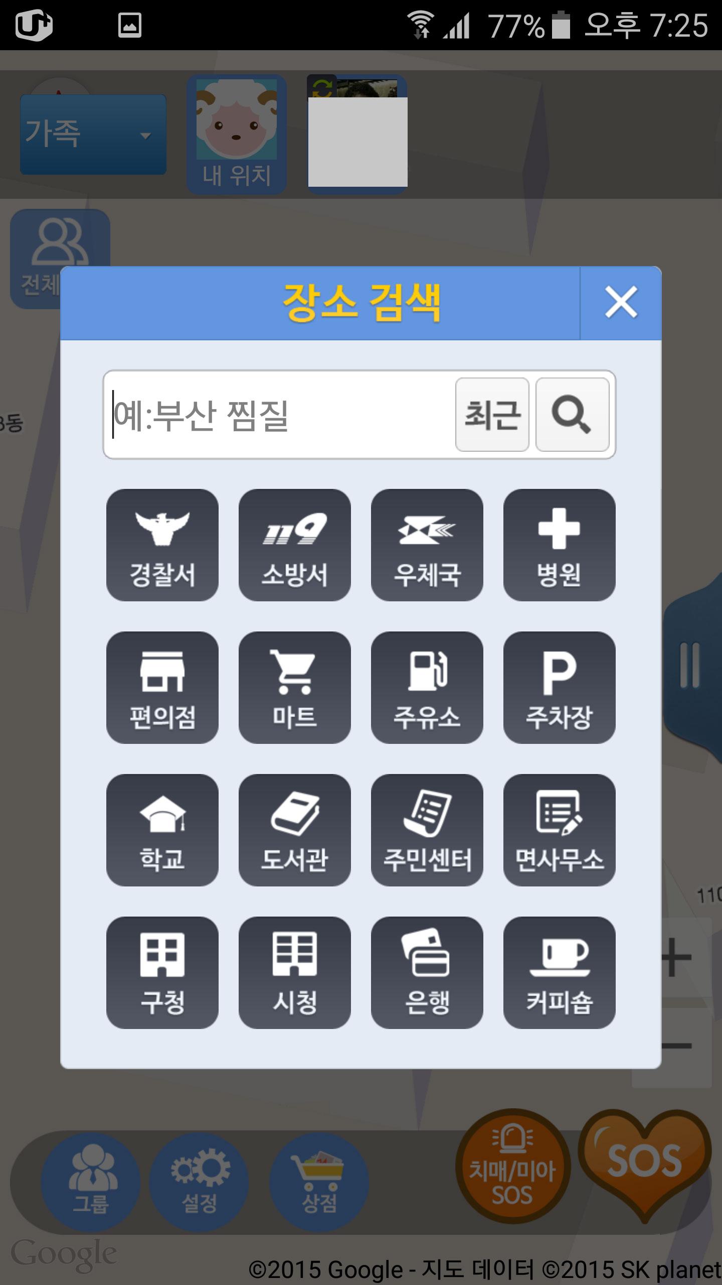 위치추적앱, 헬프존 ,가족 안심귀가, 무료서비스,위치추적,helpzone,IT,어플,어플리뷰,안심귀가,가족,지킴이,가족지킴이,위치추적앱 헬프존을 소개합니다. 가족 안심귀가를 확인하고 위험할 때 SOS를 보낼 수 있고 미아찾기 기능도 가지고 있는 무료서비스 앱 입니다. 물론 유료서비스로 사용하면 좀 더 기능을 더 사용할 수 있습니다. 갤럭시S6에 앱을 설치해봤는데요. 자녀가 있는 분들은 위치추적앱 헬프존을 설치해보는게 좋습니다. 제 경우에는 가족들을 추가해놓고 사용 중 인데요. 가족이 어디에 있는지 그리고 안전한 위치에 있는지 확인할 수 있습니다. 위치추적앱 헬프존 역시 GPS를 기반으로 추적하다보니 약간의 오차는 있지만 위치를 대략이라도 알아낼 수 있다는것은 큰 도움이 됩니다. 유튜브에 사건사고 소식들을 보다보면 초기에 대처가 얼마나 중요한지 알 수가 있는데요. 처음에 바로 신고를 하고 찾으면 찾을 확률이 상당히 높다고 하죠. 시간이 지나면 지날 수 록 찾기 힘들어진다고 합니다. 이 앱에는 진입 이탈을 알려주는 서비스도 있습니다. 아이가 학교에 잘 갔는지 학교에서 나왔는지 알 수 있게 하는데요. 이 앱만 잘 활용해도 상당히 안전해 질 수 있습니다.