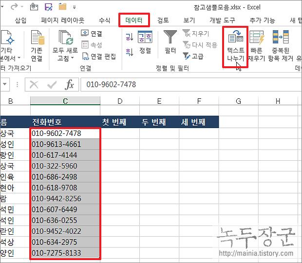 엑셀 Excel 셀 나누기, 셀 텍스트 나누는 방법