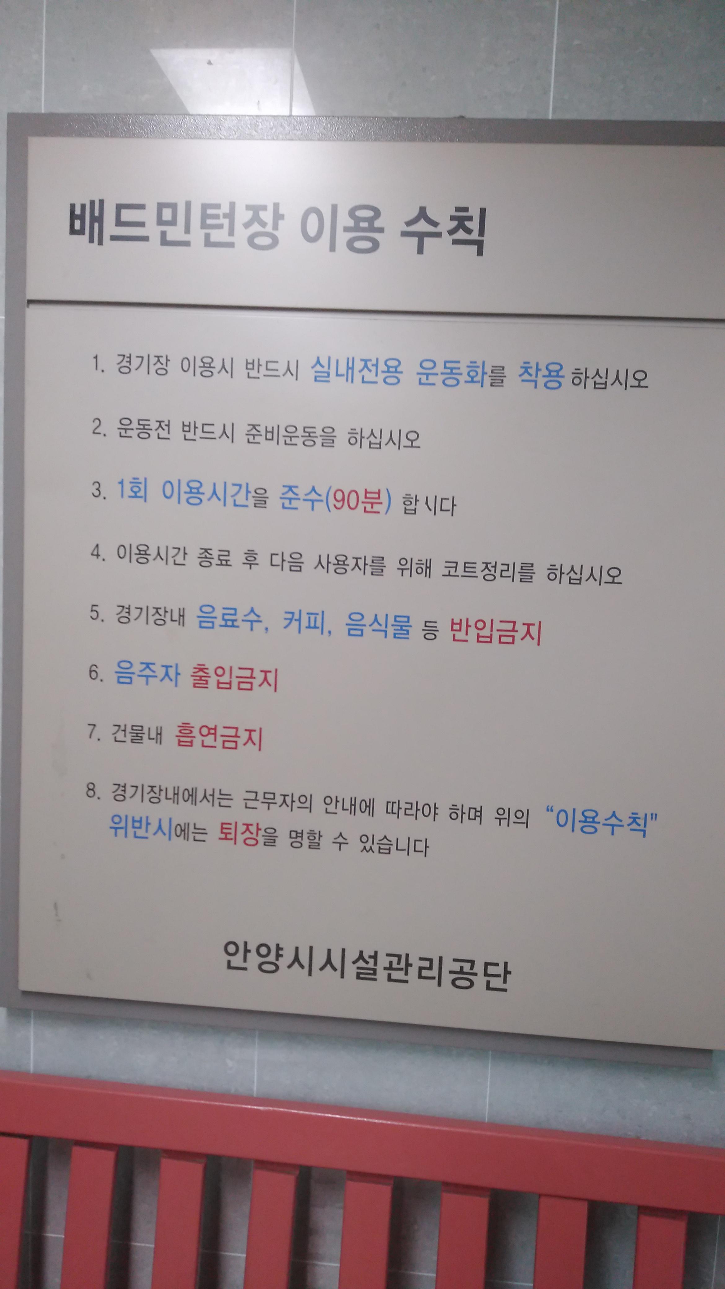 이용 수칙 - 안양시설관리공단