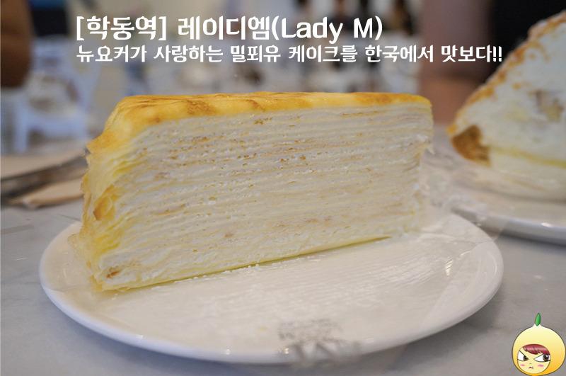 학동역 레이디엠(Lady M)
