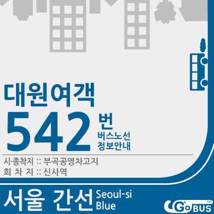 대원여객 542번 (부곡버스공영차고지↔신사역) 버스노선정보안내