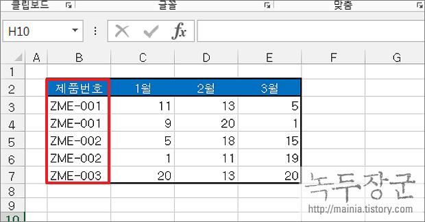 엑셀 Excel 데이터 유효성 검사로 다양한 입력 조건 만드는 방법