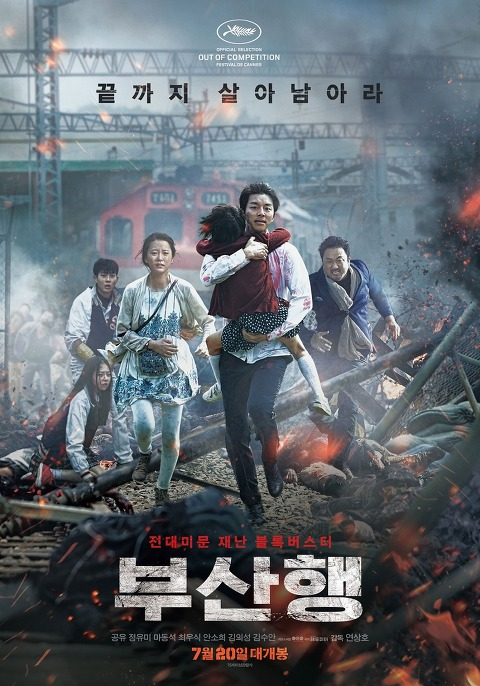 부산행 (Train To Busan 2016)
