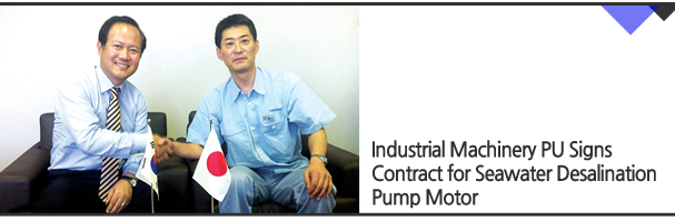 Industrial Machinery PU Signs Contract for Seawater Desalination Pump Motor