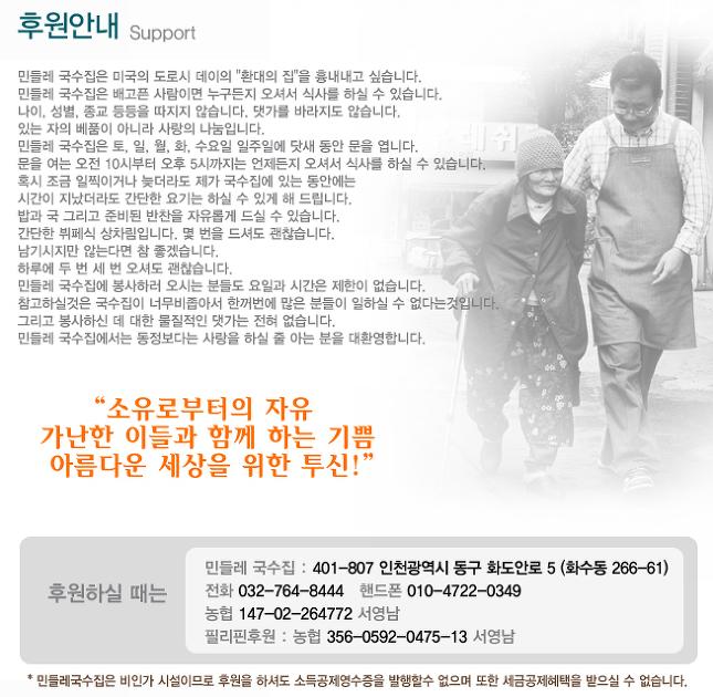 민들레 국수집 후원안내와 계좌 정보