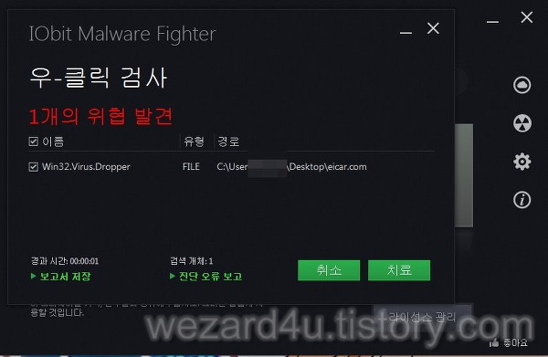 Iobit Malware Fighter Eicar 테스트 1