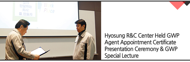 Hyosung R&C Center Held GWP Agent Appointment Certificate Presentation Ceremony & GWP Special Lecture