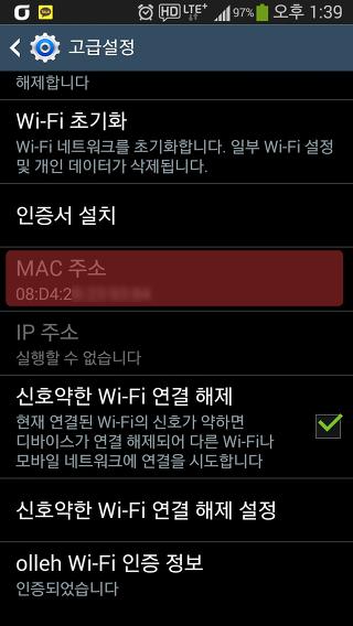 Wifi MAC 주소