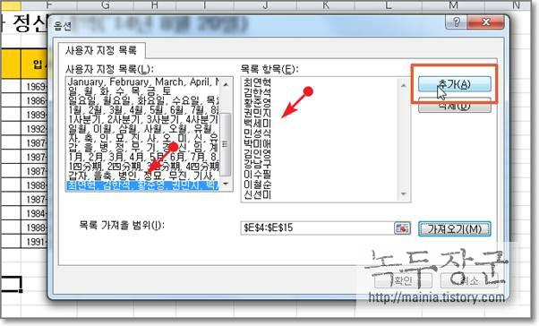 엑셀(Excel) 사용자 지정 목록 이용해 사원리스트 만들기