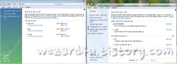 Windows Vista와 Windows 7 전원관리 화면