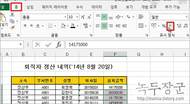 엑셀 Excel 숫자 데이터 쉼표와 나라별 통화 기호 변경하는 방법