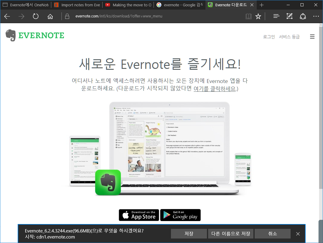 evernote_importer_2016-08-21_오전 10.53.31