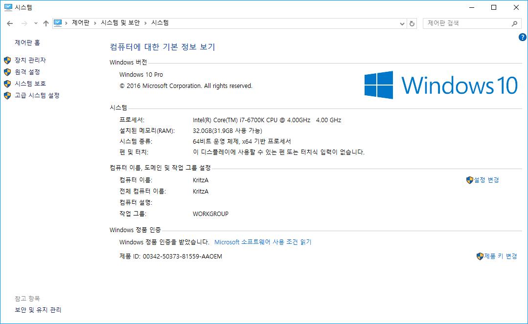 윈도우10 드라이버 업데이트 숨기기