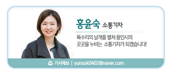 홍윤숙기자