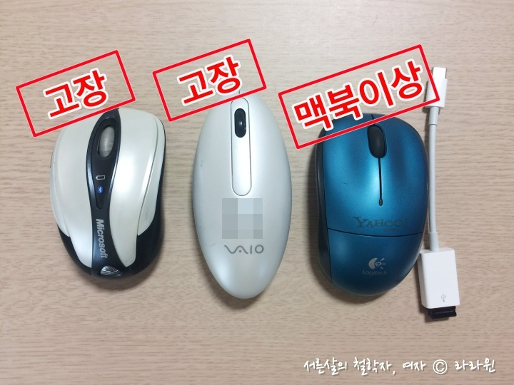 맥북 블루투스 마우스, 맥북 일반 마우스