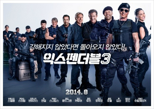 익스펜더블 3 (The Expendables 3)