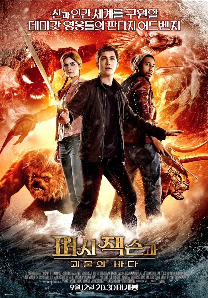 퍼시잭슨과 괴물의 바다 (Percy Jackson and Sea of Monsters)