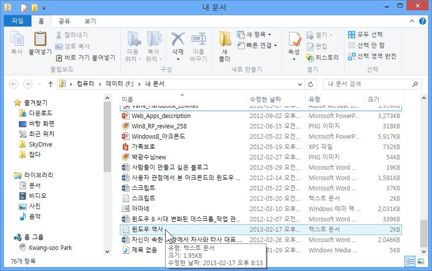 File_History_86