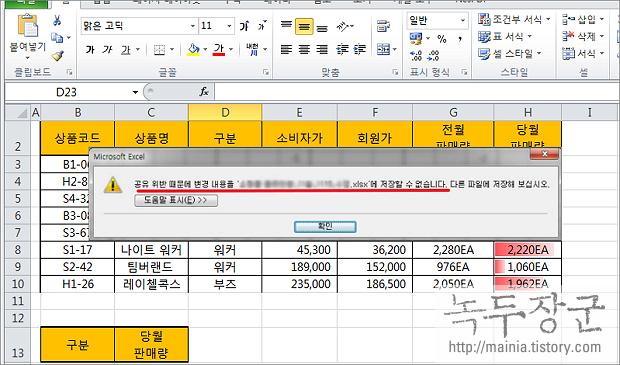 엑셀 Excel 2007, 2010 V3와 충돌하여 공유 위반 에러 나는 경우