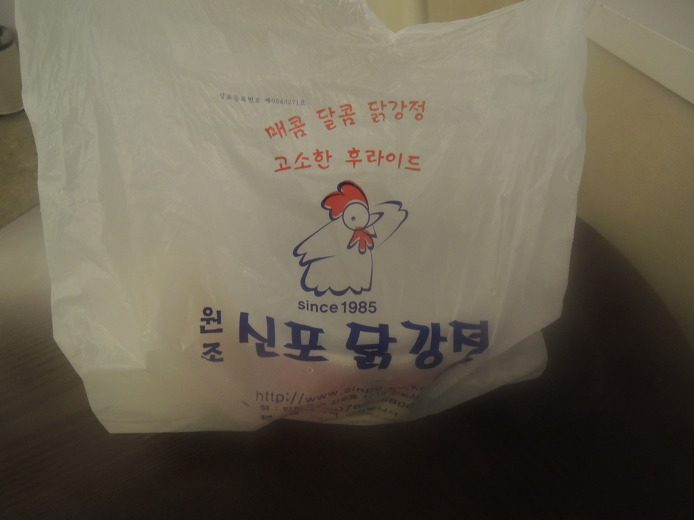 인천 먹거리 신포닭강정