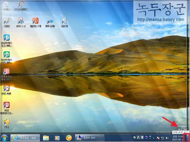 윈도우7 에어로 피크(Aero Peek) 설정하는 방법