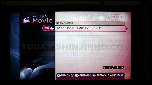 Divx 파일 선택
