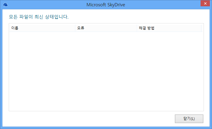 skydrive_resolve_file_conflicts_07